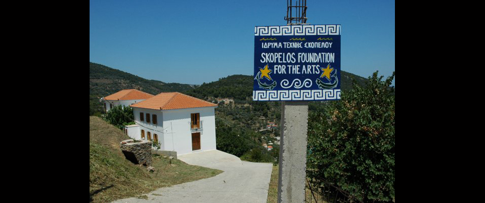 The Skopelos Foundation for the Arts's Entrance