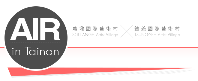 AIR in Tainan: Open Call for 2016 AIR in Soulangh and Tsung Yeh Artist Villages (Deadline: Jan 27)