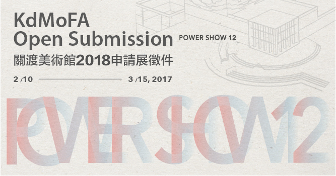 KdMoFA 2018 POWER SHOW OPEN SUBMISSION!