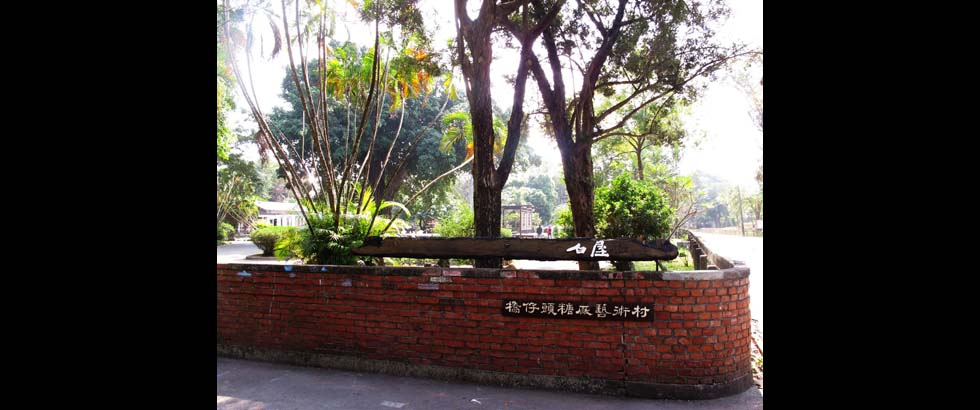 Kio-A-Thau Sugar Refinery Artist Village's Entrance