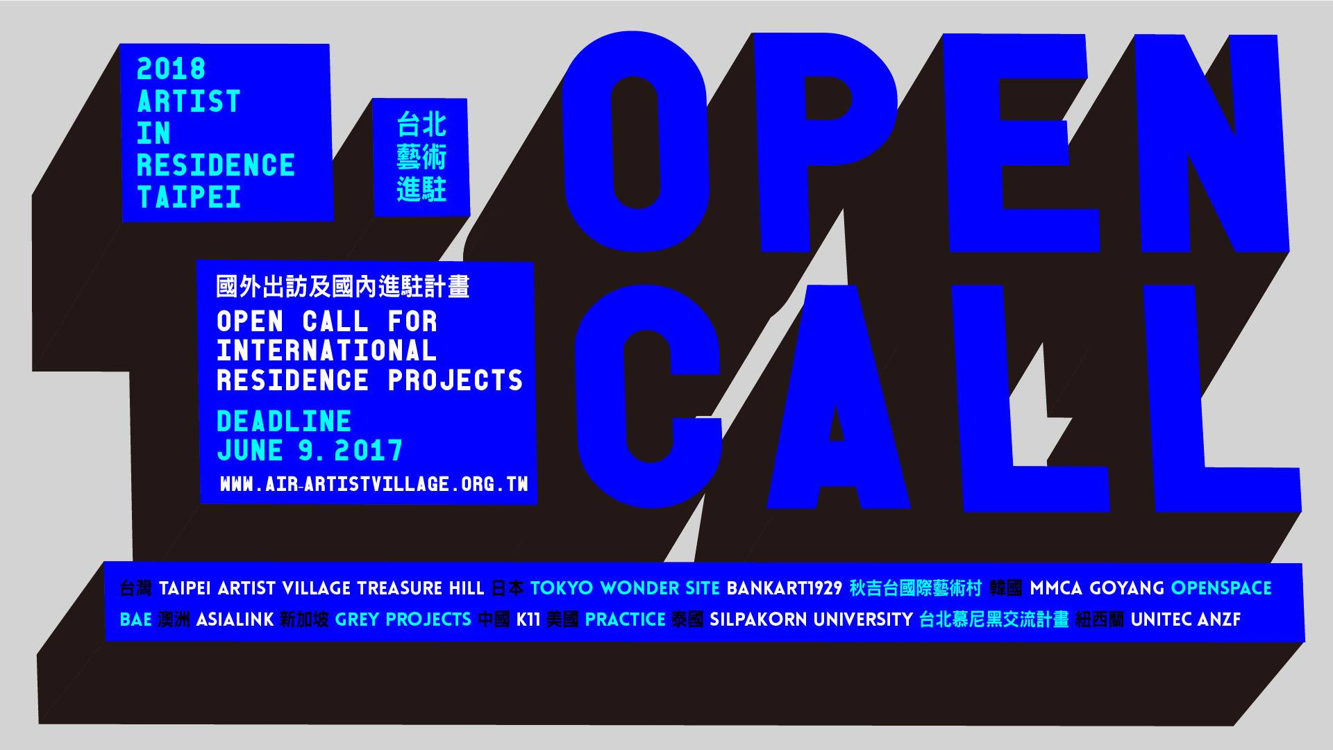 2018 AIR Taipei: OPEN CALL FOR INTERNATIONAL RESIDENCE PROJECT (Deadline: June 9, 2017)