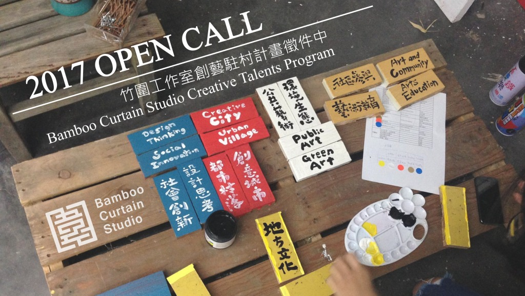 2017 Bamboo Curtain Studio Creative Talents Program OPEN CALL (Due on Nov 14)