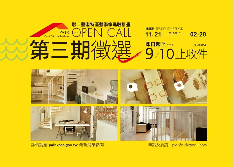 Pier-2 Art Center Artist-in-Residence Program: Phase III OPEN CALL (Deadline: Sep 10)