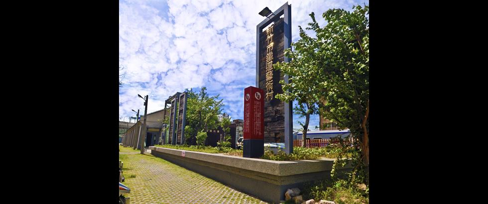 Hsin-Chu City Art Site of Railway Warehouse's Entrance