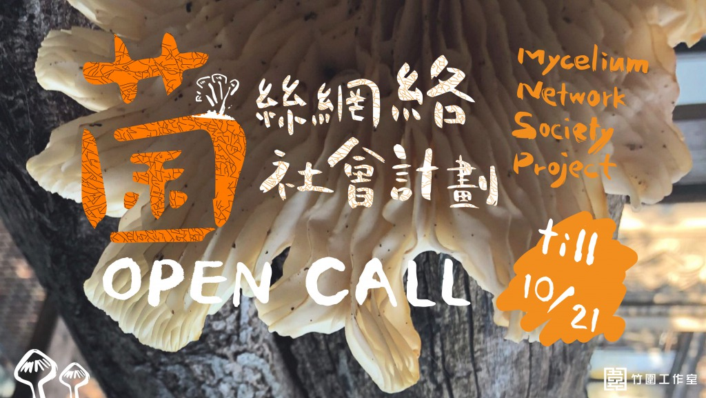 "2019 BCS ""Mycelium project"" Open Call