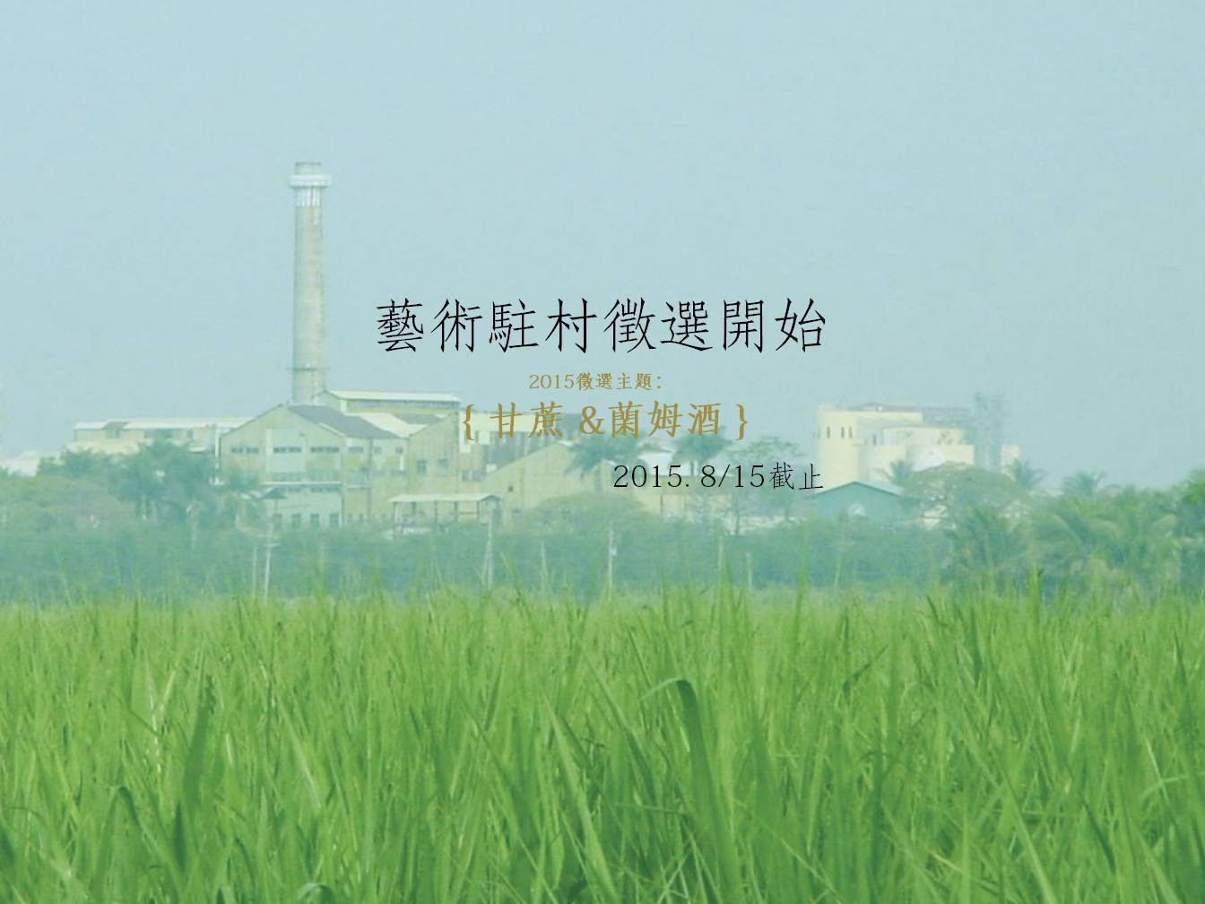 Kio-A-Thau Sugar Refinery Artist Village ARTIST-IN-RESIDENCE PROGRAM (Deadline: Aug 15)