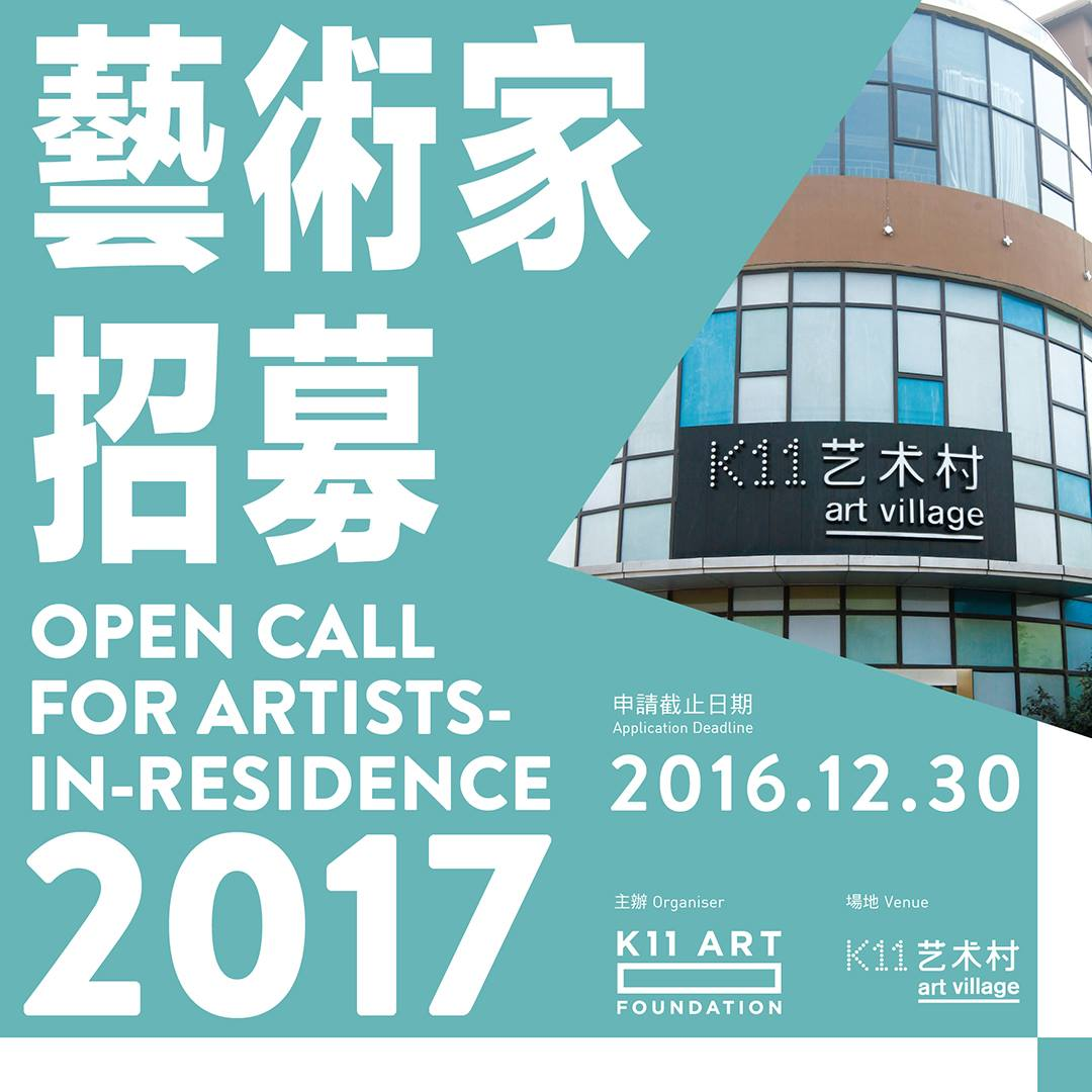 OPEN CALL FOR K11 ART VILLAGE ARTISTS-IN-RESIDENCE (Deadline: Dec 30)