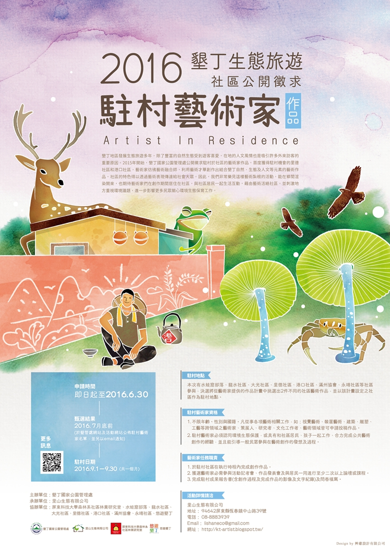 Kenting Ecotourism Communities Seek For Works of Village-Stationed Artists (Deadline: June 30)