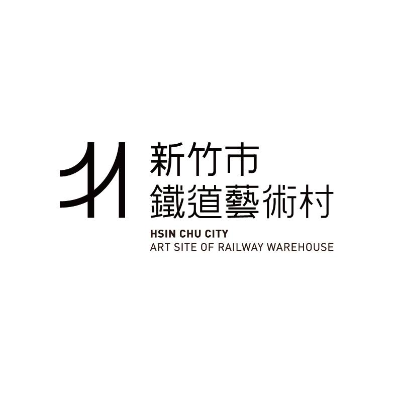 2018 Hsinchu Railway Art Village Fifteenth Resident Artist | Due: Dec 21, 2017