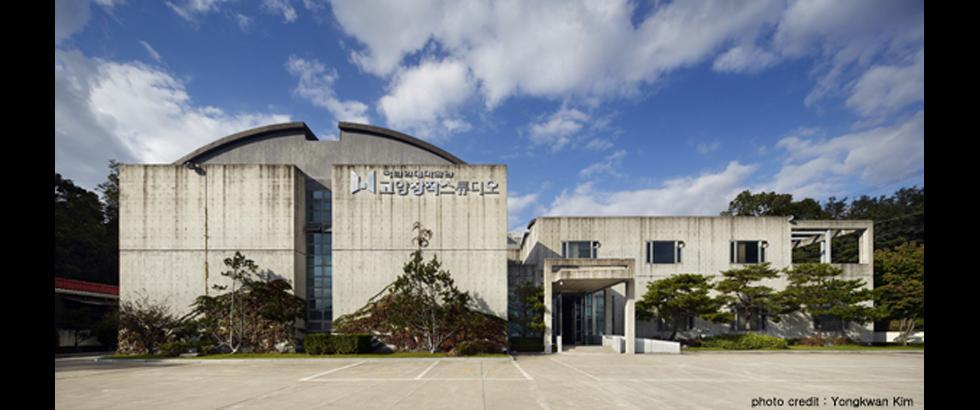 韓國國立藝術工作室建築