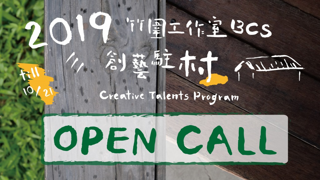 2019 BCS Creative Talents Program|Due: 21st Oct
