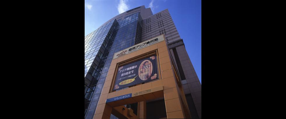 福岡亞洲美術館建築