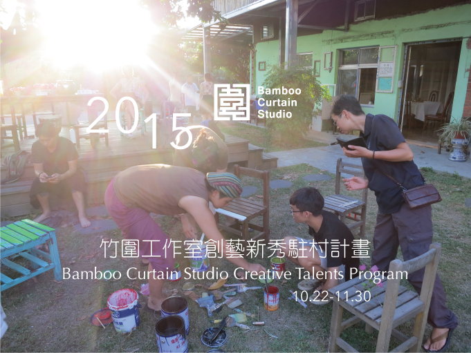 2015 Bamboo Curtain Studio Creative Talents Program OPEN CALL