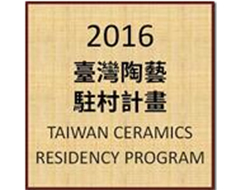 2016 Taiwan Ceramics Residency Program (Deadline: Aug 14)