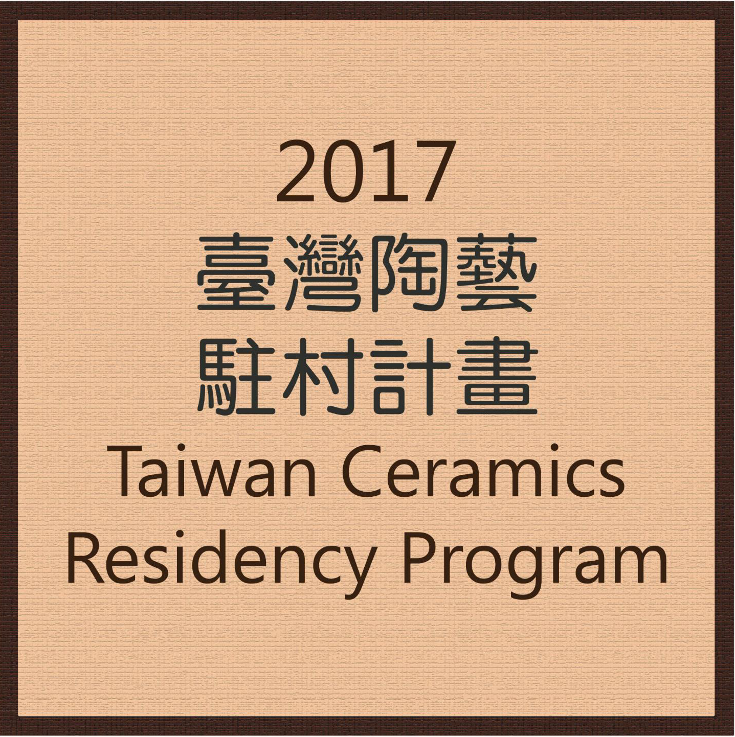 2017 Taiwan Ceramics Residency Program WANTED! (Deadline: Aug 12)