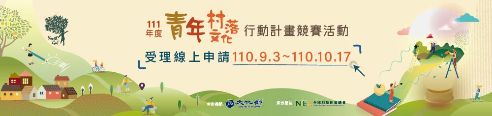 (111年)文化部青年村落文化行動計畫獎勵作業要點