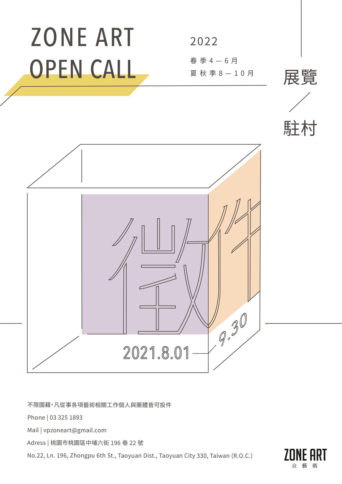 2022众藝術 OPEN CALL -在地主題駐村徵件