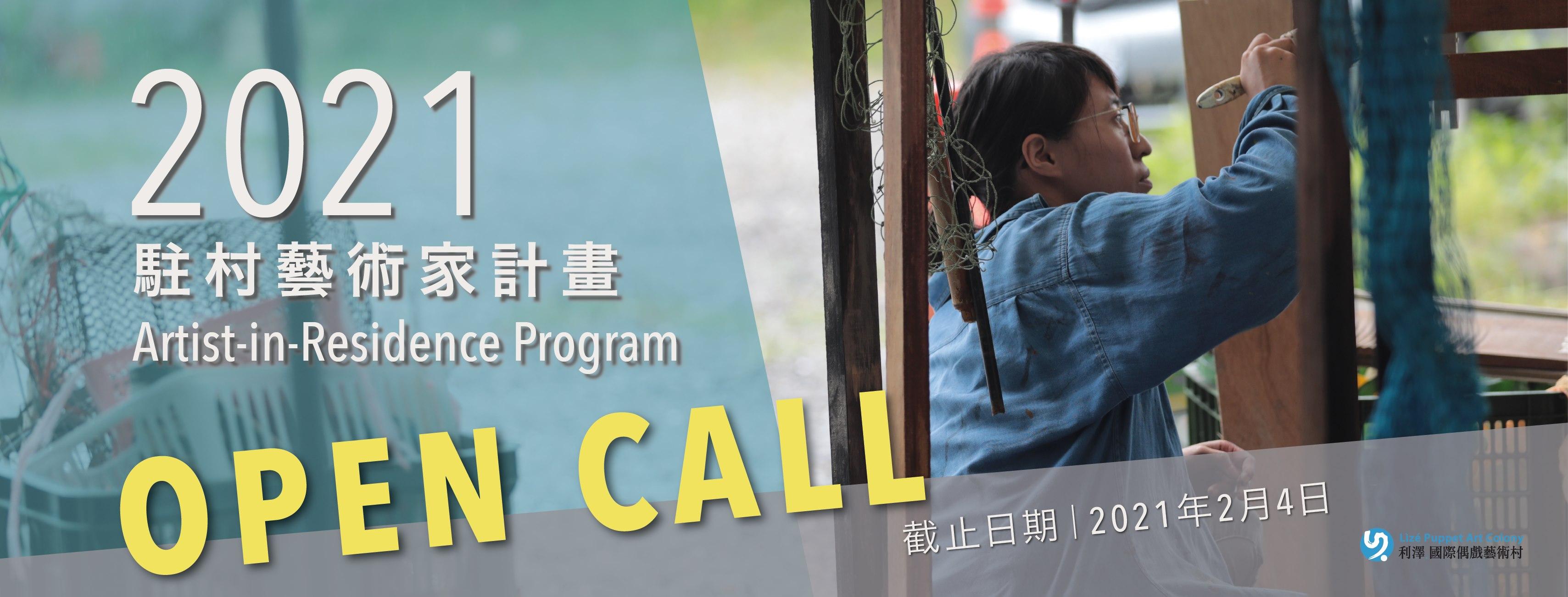 2021利澤國際偶戲藝術村【駐村藝術家計畫】Open call